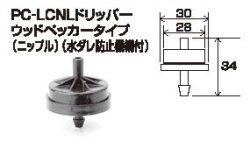 画像1: ウッドペッカードリッパー8.5 L/H 圧力補正タイプ10個入り